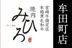 宮崎牛指定店 本格黒毛和牛 焼肉みひろ 牟田町店